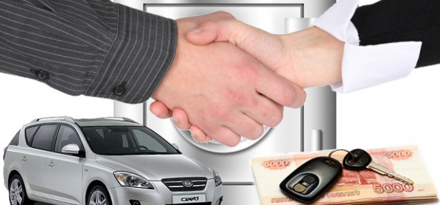 Кому продать авто с пробегом в Москве?